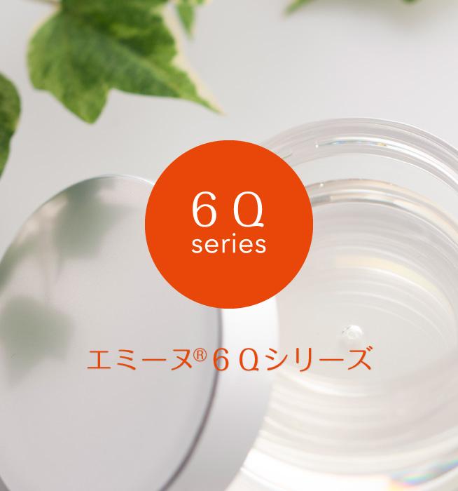 6Q series エミーヌ®6Qシリーズ