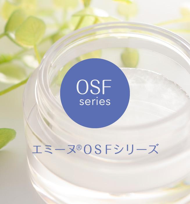 OSF series エミーヌ®OSFシリーズ