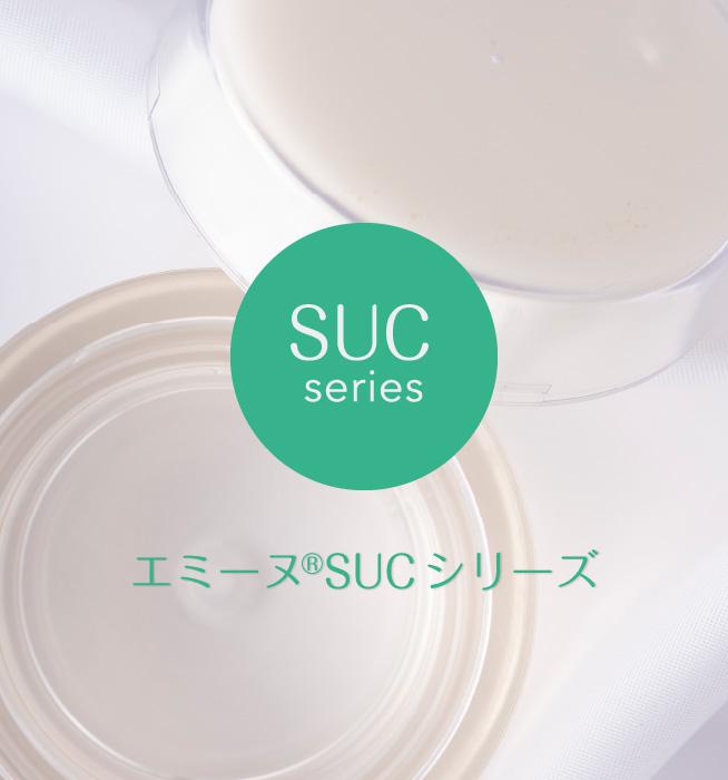 SUC series エミーヌ®SUCシリーズ