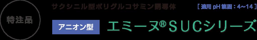 特注品 サクシニル型ポリグルコサミン誘導体[ 適用pH範囲:4〜14 ] アニオン型 エミーヌ®SUCシリーズ